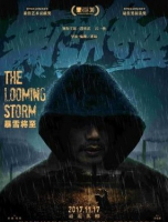 BD25-2D 3 暴雪将至 豆瓣7 2017 THE LOOMING STORM  (2017)  豆瓣评分·