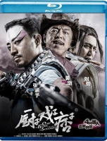 BD25-2D 58 【厨子戏子痞子】 2013 正式版 The Chef, The Actor, The Scoundrel (·)  豆瓣评分7.1