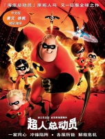 BD25-2D 5 超人总动员 (2004) The Incredibles  (2004)  豆瓣评分8.0
