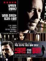 BD25-2D 38 国家要案 State of Play (2009)  State of Play  (2009)  豆瓣评分6.9