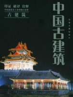 BD25-2D 20 中国古建筑  Chinese ancient buildings (2012)  豆瓣评分7.8