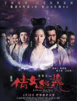 BD25-3D 50  【新倩女幽魂】 快门3D+2D  国产片 A Chinese Ghost Story (2011)  豆瓣评分5.3