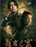 BD25-2D 66  【鬼吹灯之龙岭迷窟】2020 2碟 高清版  Candle in the Tomb: The Lost Caverns (2020)  豆瓣评分8.3