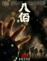 BD25-2D 72  【 八佰 】高清版 The Eight Hundre (2020)  豆瓣评分7.6