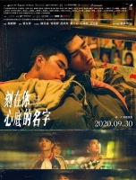 BD25-2D 74  【 刻在你心底的名字 】NETFLIX出品,台湾最新爱情影片  Your Name Engraved Herein (2020)  豆瓣评分7.1