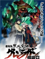 BD25-2D 77 【 天元突破剧场版:螺岩篇 】 Gurren Lagann the Movie:The Lights in the Sky Are Stars (2009)  豆瓣评分9.1