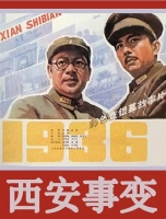 BD25-2D 77   西安事变 (1981) 上下集   2碟 Xi'an Incident (1981)  豆瓣评分6.8