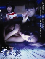 BD50-2D 78 【青之炎/十七岁完全犯罪 】 The Blue Light (2003)  豆瓣评分8.7